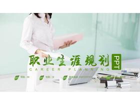 绿色清新大学生职业规划PPT下载