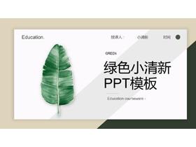 绿色清新叶子背景PPT模板