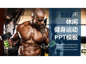 全民健身PPT模板