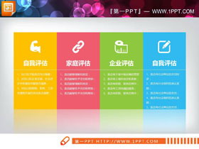 四色扁平化并列�P系PPT�D表