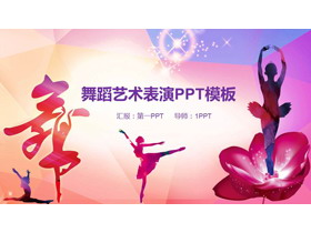 舞蹈��g表演培�PPT模板