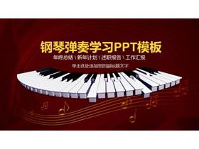 �琴演奏培�PPT�n件模板