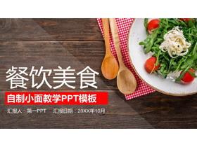 餐�美食之自制冷面PPT�n件模板