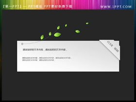 四��清新白色微立�wPPT文本框素材