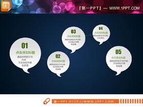 简洁微立体PPT流程图免费下载
