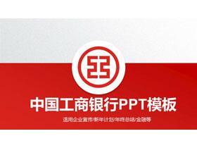 工商�y行PPT模板