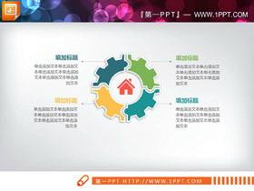 两张彩色微立体组合关系PPT图表
