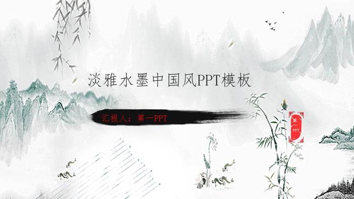 淡雅水墨����中���LPPT模板