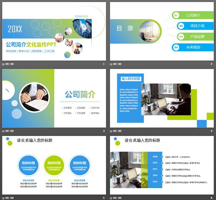 蓝绿渐变公司简介企业宣传PPT模板