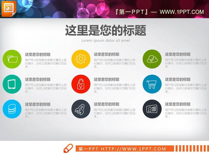 ���彩色扁平化并列�P系PPT�D表