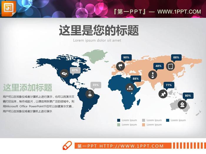 两张扁平化世界地图PPT图表素材