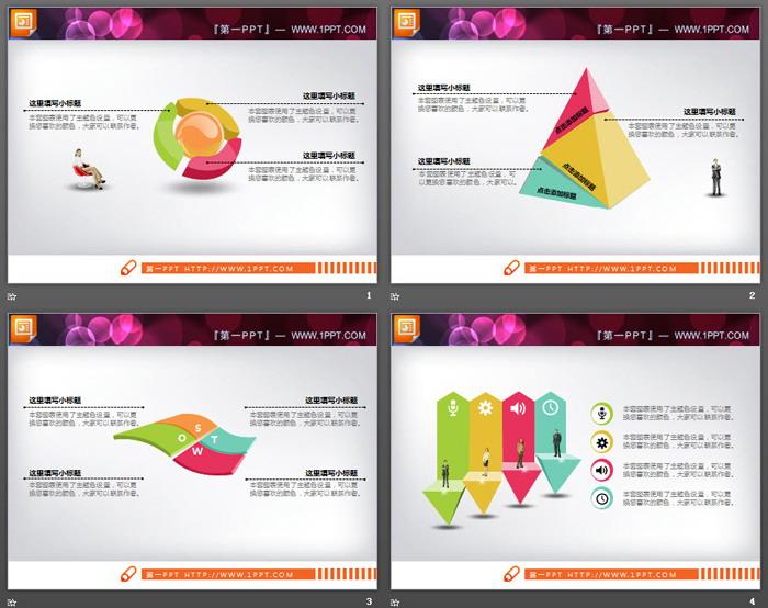 17张彩色扁平化时尚PowerPoint图表大全
