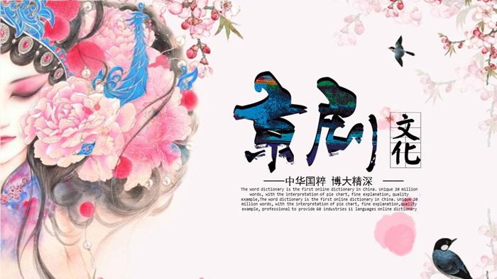 唯美京剧主题平安彩票官网