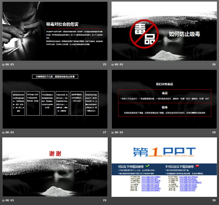 黑红配色的禁毒教育PPT模板