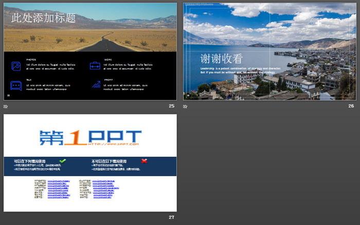 《海边印象》旅游相册PPT模板