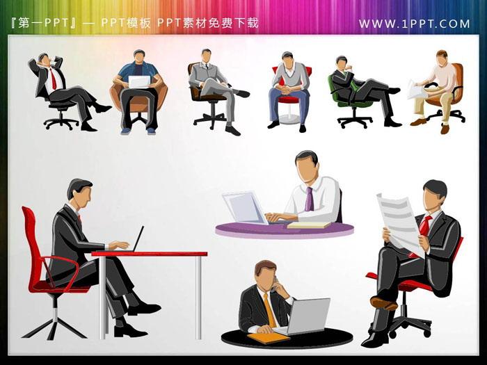 10张彩色坐姿商务白领PPT插图