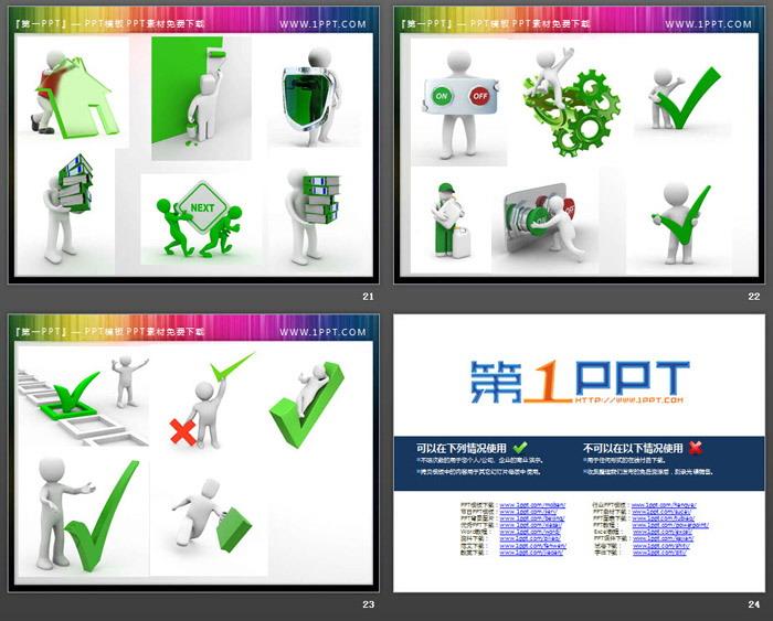 100张绿色调3D立体白色小人PPT素材