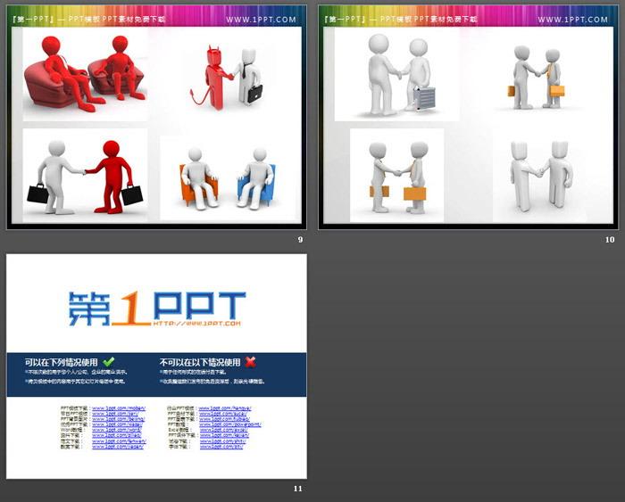 40张商务主题白色小人PPT素材