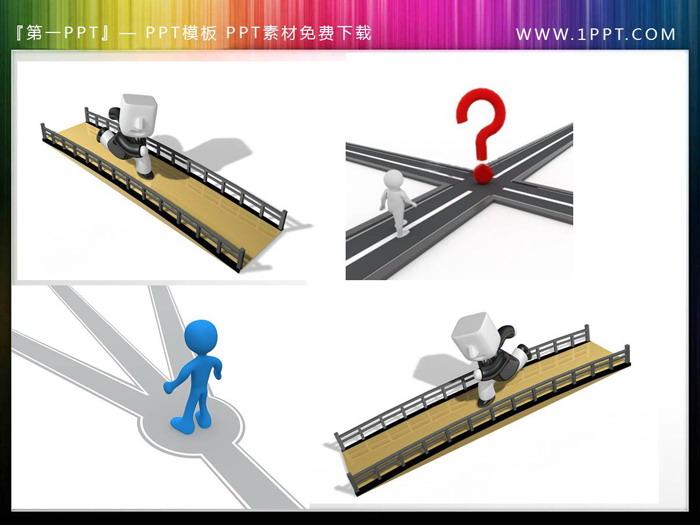 13张路口路标PPT白色立体小人素材