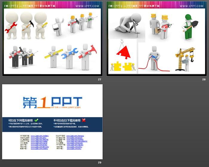 120张工程施工PPT白色小人素材