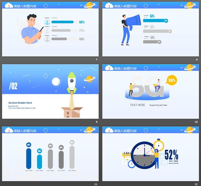 蓝色UI小火箭科技主题平安彩票官方开奖网