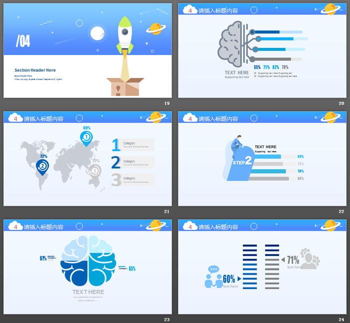 蓝色UI小火箭科技主题PPT模板