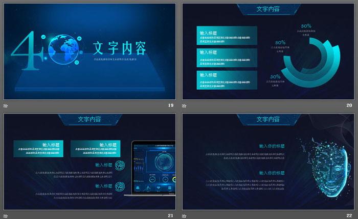 精致蓝色科技风商务PPT模板