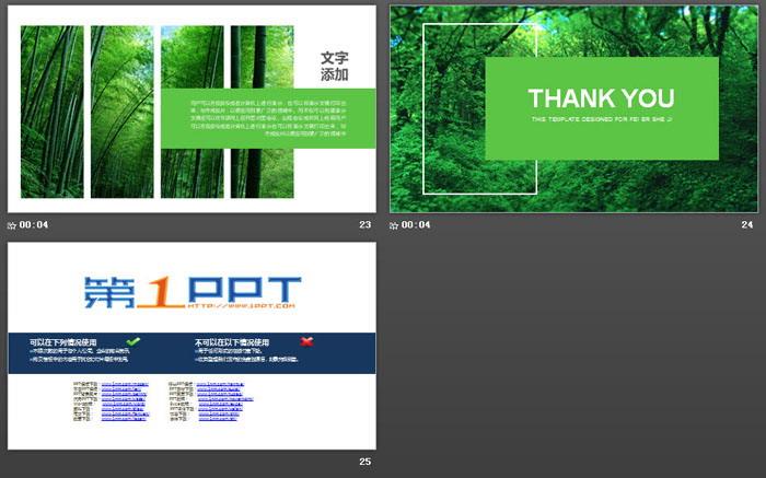 清新绿色竹林PPT模板