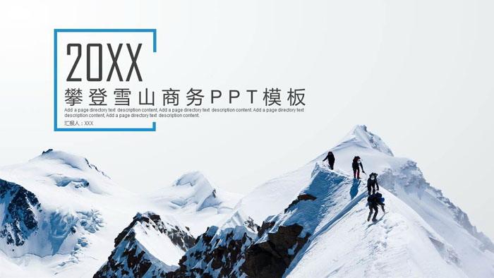 雪山攀登背景的�F�凝聚力PPT模板