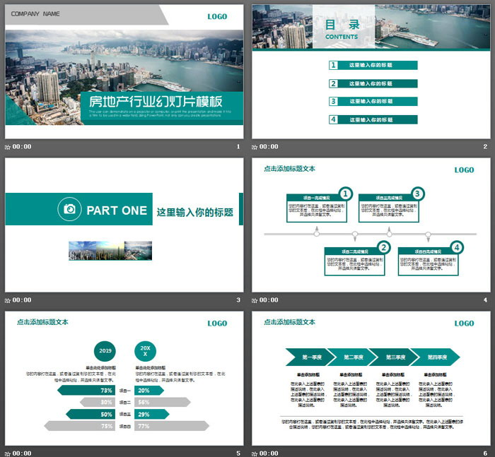 发达城市背景房地产工作汇报PPT模板
