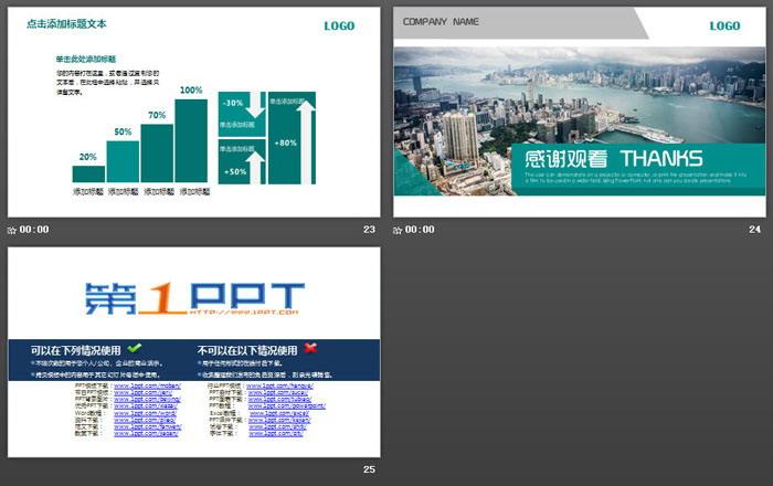 �l�_城市背景房地�a工作�R��PPT模板