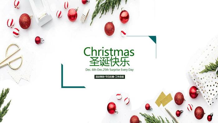 简洁小清新圣诞节活动策划PPT模板