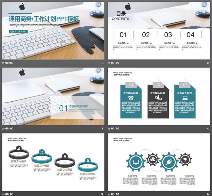 �k公桌面背景的新年工作���PPT模板