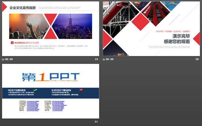 精致企�I文化介�B企�I����PPT模板