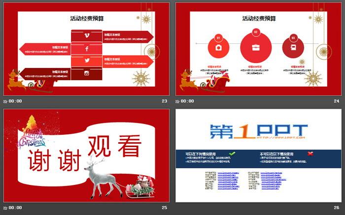 UI风格的圣诞节狂欢活动策划PPT模板