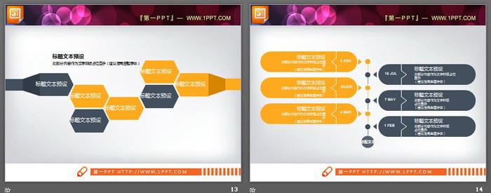 16���S灰雅致配色商��PPT�D表
