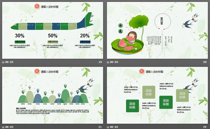 绿色小清新水彩风格的立夏PPT模板