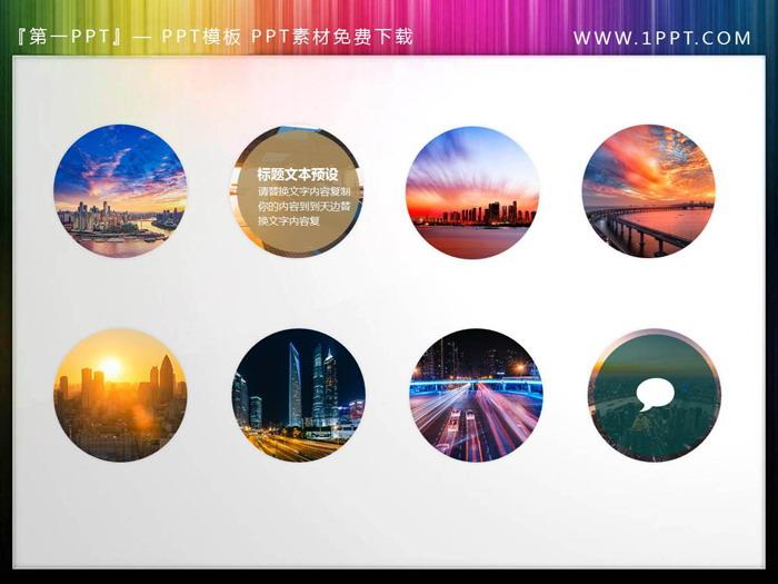 6个圆形自然风景PPT插图素材