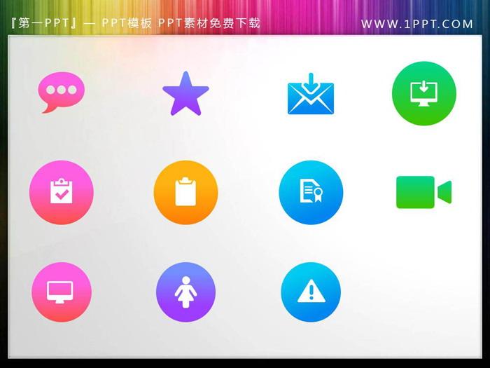 11个彩色扁平化iOS风格PPT图标素材