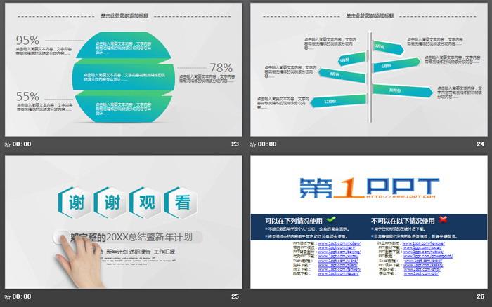 ���微立�w工作��Y���PPT模板