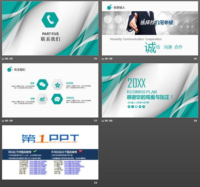 �G色��美��l背景商�I�����PPT模板