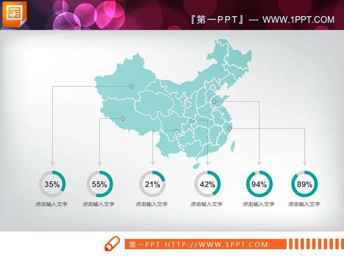 绿色中国地图PPT图表