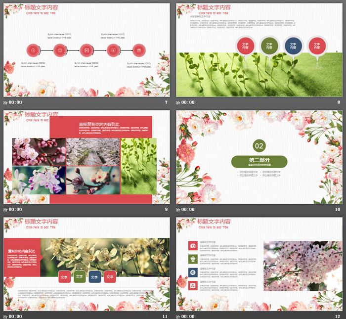 �n范花卉背景PPT模板