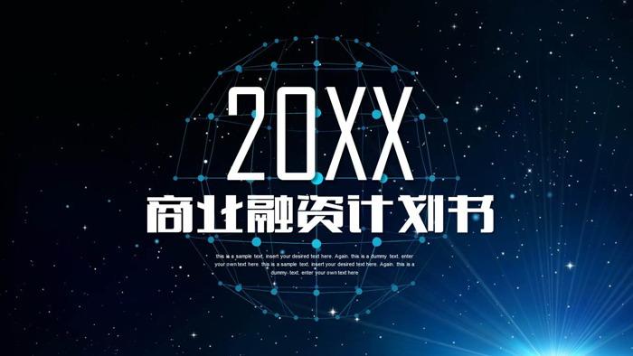 炫酷星空背景商业计划书PPT模板免费下载