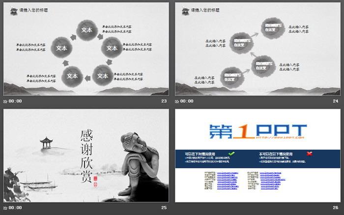 灰色雅致中国风PPT模板