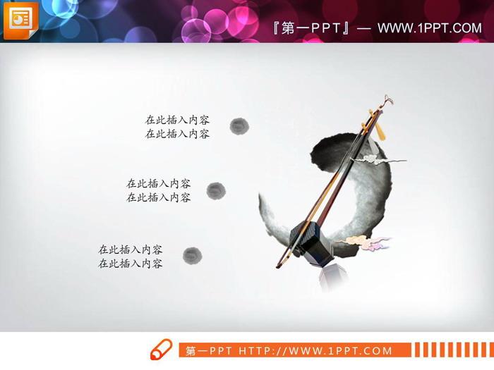 精致水墨中国风PPT图表合集