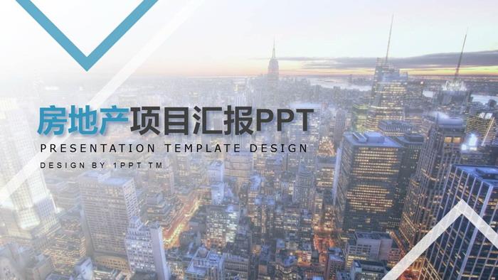 房地�a行�I�目�R��PPT模板