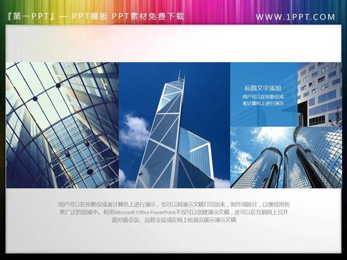 10张蓝色商业建筑PPT插图素材