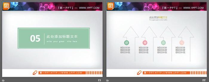 清新淡雅�t�G配色PPT�D表集合