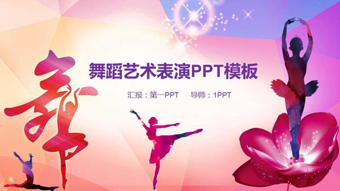 舞蹈艺术表演培训PPT模板